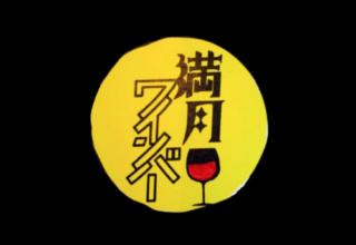 今週末はワインとか