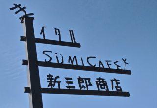 【スミカフェ】一時休業のお知らせ