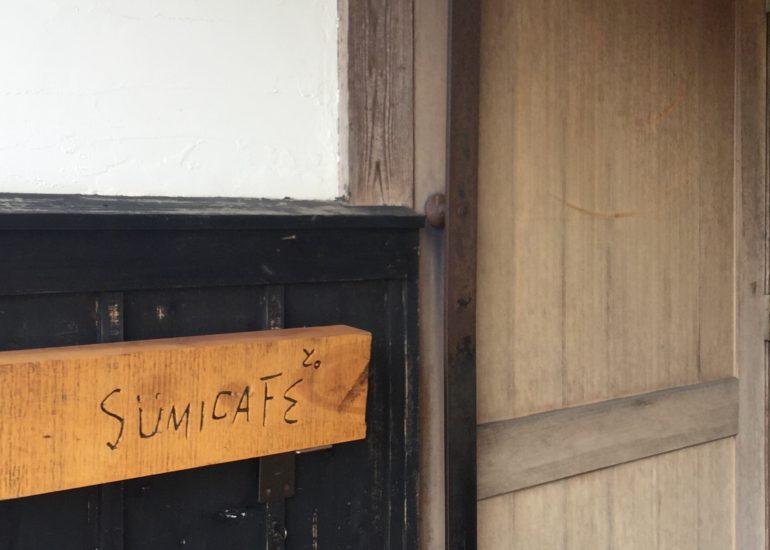 SUMI CAFEと。臨時休業のお知らせ(7/28・金)
