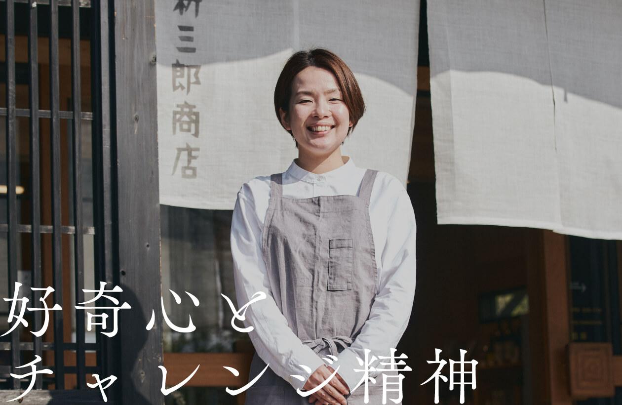 販売部 部長(新三郎商店)岩永小百合