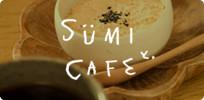Sumi Cafe(スミカフェ)