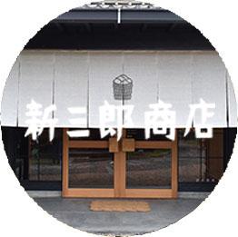 新三郎商店