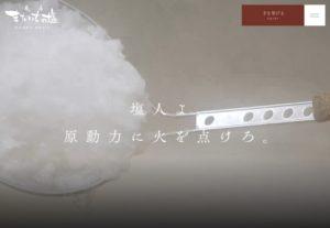 またいちの塩求人サイト「塩人(en-jin)」