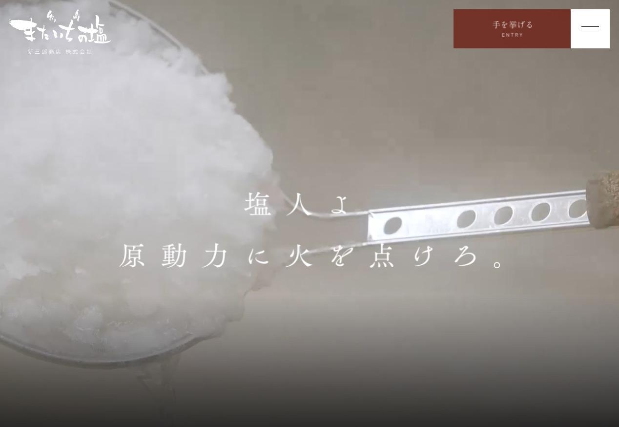またいちの塩 採用サイト「塩人(en-jin)」