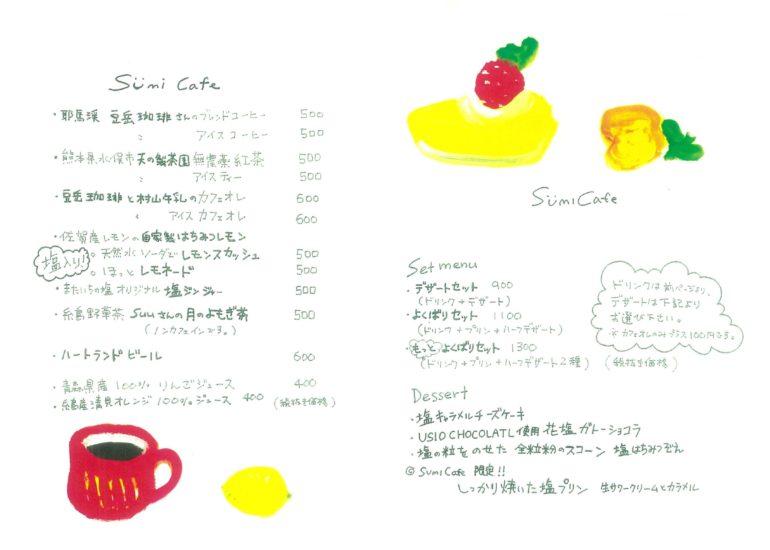 【スミカフェ】リニューアルオープンのお知らせ