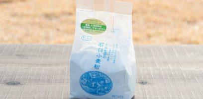 石臼小麦粉