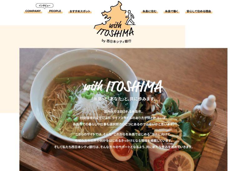 【メディア掲載】西日本シティ銀行 with itoshima に掲載されました