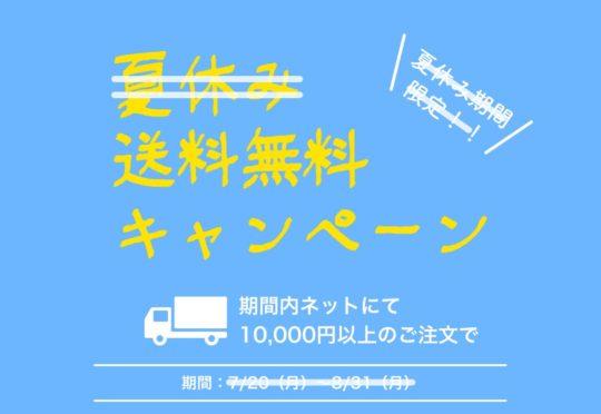 ネット限定10,000円で送料無料キャンペーン延長のお知らせ