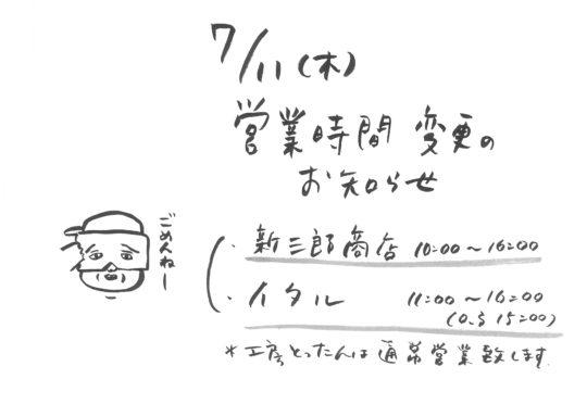 7月11日(木) 営業時間変更のお知らせ