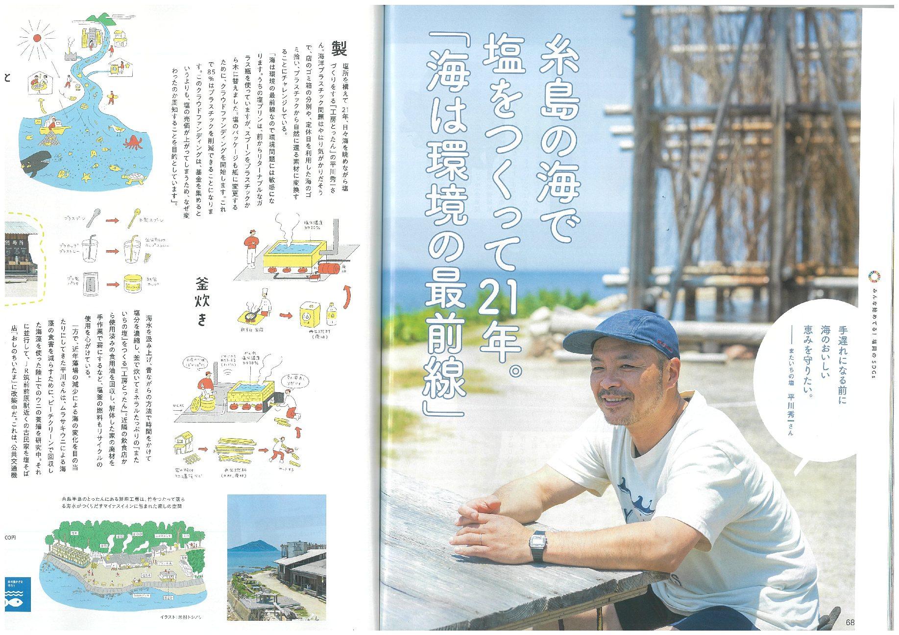 【メディア掲載】シティ情報Fukuoka10月号に掲載されました