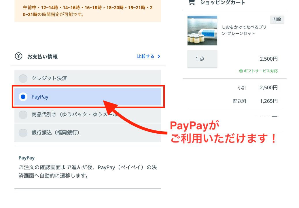 PayPay決済がご利用いただけます