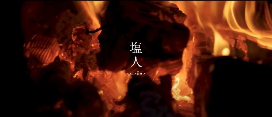 採用サイト「塩人(en-jin)」- 糸島 またいちの塩(新三郎商店株式会社)