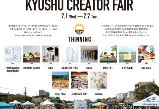 THINNING「KYUSHU CREATOR FAIR」のお知らせ