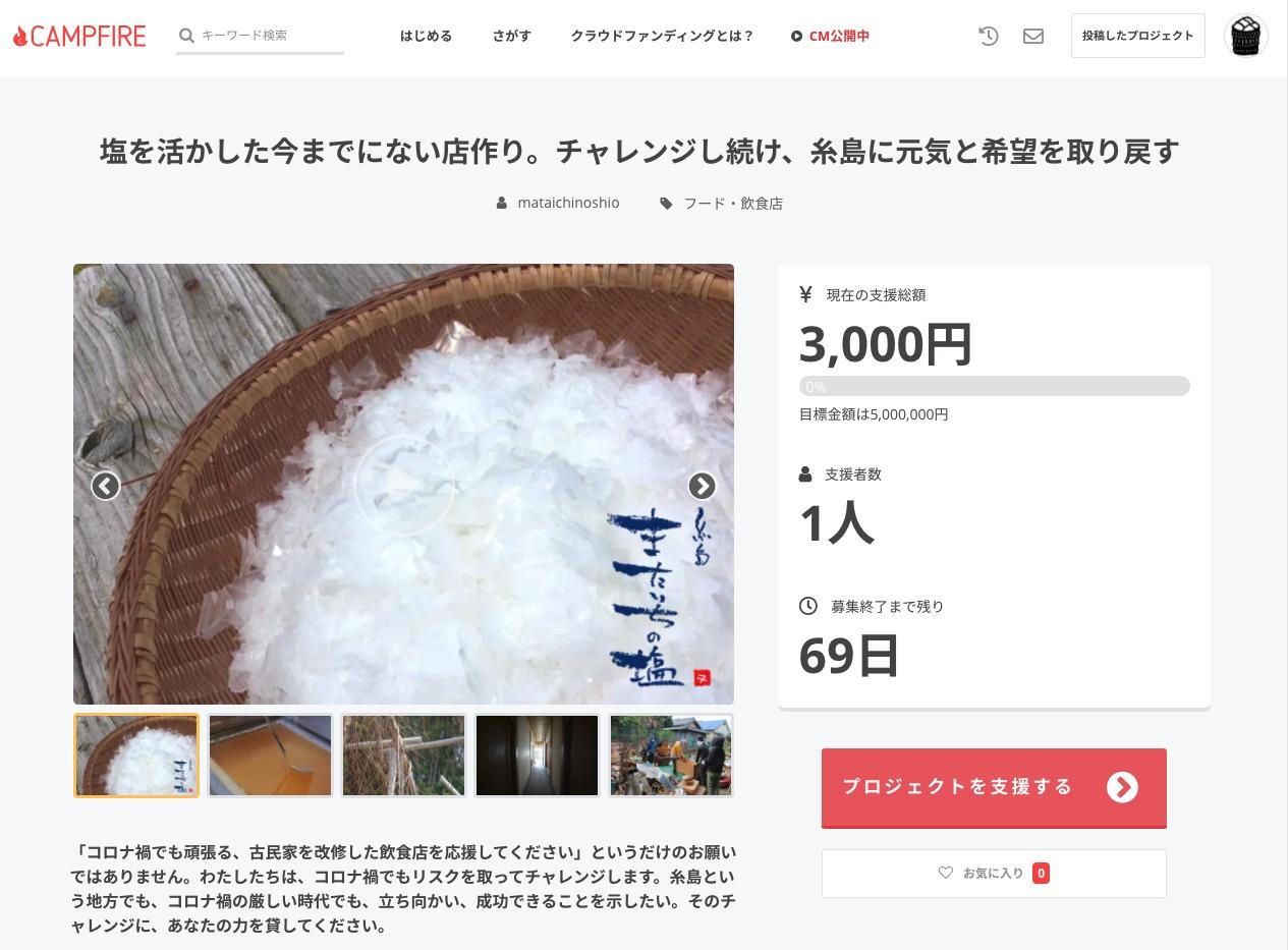 新三郎商店(またいちの塩) クラウドファンディング