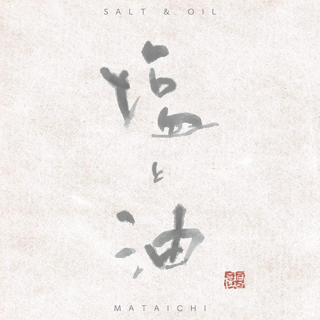 新三郎商店 イベント「塩と油」